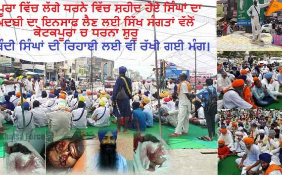 Protest at Kotakpura for Martyred in Dharna Disrespect of Guru Granth Sahib and Demand Release of Sikh Political Prisoners