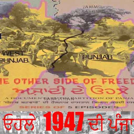 The Other Side Of FREEDOM | Episode's Punjabi Documentary Film | Sukhdeep Singh Barnala