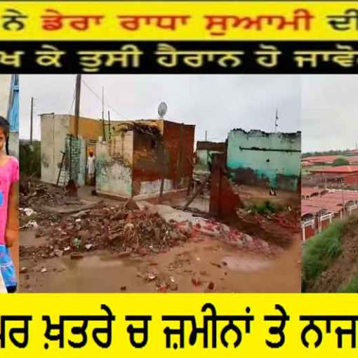 Sikhs Exposed | Reality of Radha Soami Dera | Radhaswami's are Not Sikhs !!