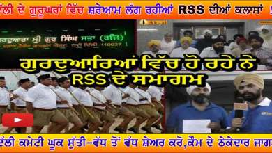 RSS Program held at Gurdwara Tagore Garden, D Block, Delhi