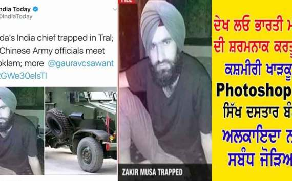 India News Photoshop Sikh Turban Alleged Al Qaeda Militant