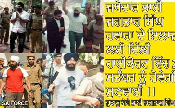 Kharar Court Makes 3rd Demand For Jathedar Hawara To Be Produced