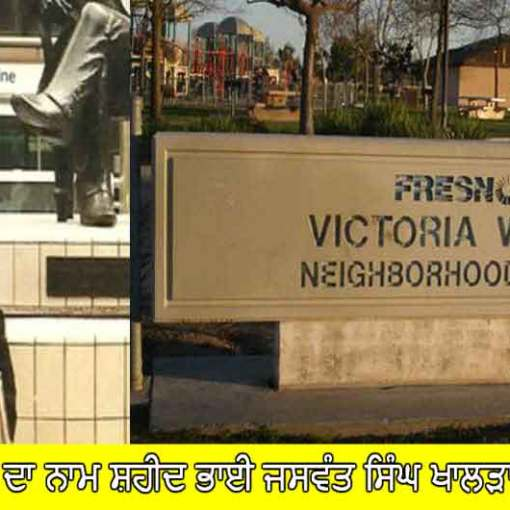 Fresno, California Named Victoria Park to Bhai Jaswant Singh Khalsa