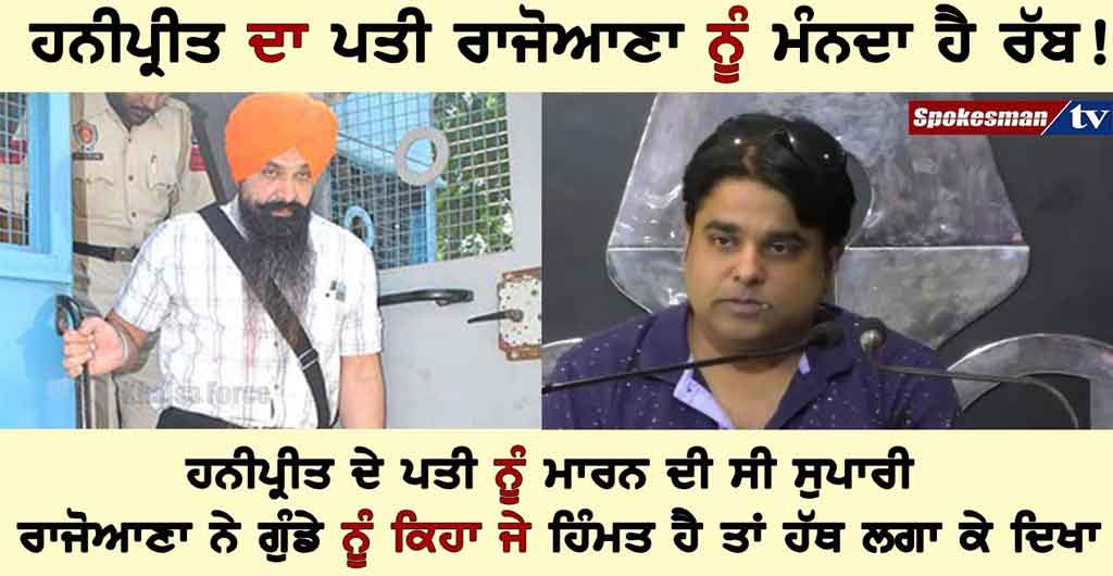 Bhai Balwant Singh Rajoana Saved Life of Honeypreet´s Ex Husband Vishwas Gupta in Jail