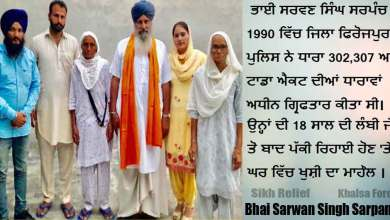 Sikh Prisoner Sarwan Singh Released after Lonely and Painful 18 Years | Sikh Relief