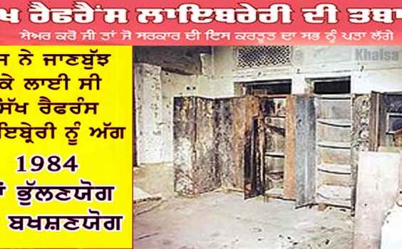 Sikh Reference Library Burnt with all Priceless Collection of 20,000 Rare and including 2500 Handwritten Saroop's during Operation Bluestar 1984.