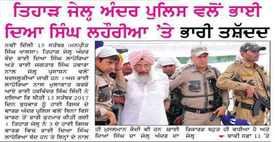 Human Rights abuse of#SikhPoliticalPrisoners|