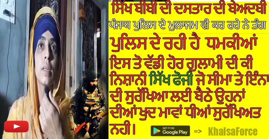Tarn Taran | Disrespect of Sikh Woman by Punjab Police – ASI | She Caught by Hair