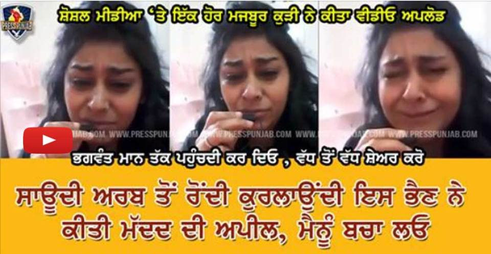 Punjabi Girl Became a Slave In Saudi Arabia | Please Help Her | Must #Share it