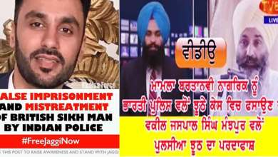 Arrest of British Young Man in False Case | What Jaspal Singh Manjhpur says | #FreeJaggiNow