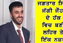 Politicians, Lawyers, Celebrities, Punjabi Singers and Sikh Sangat Express Solidarity with Jagtar Singh Johal #FreeJaggiNow