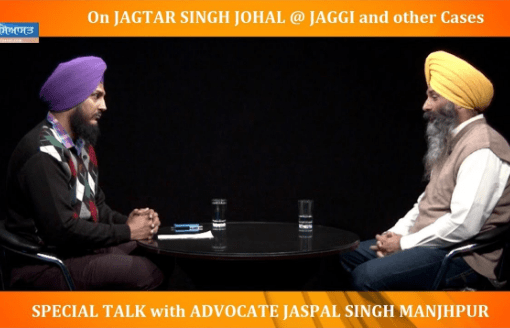 Special Talk with Advo. Jaspal Singh Manjhpur about Jagtar Singh Johal aka Jaggi and Other Cases