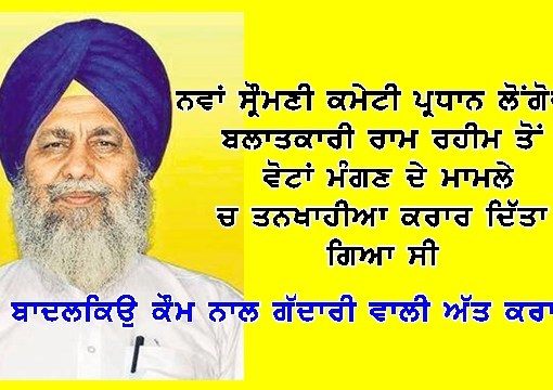 New SGPC Chief Gobind Singh Longowal was declared a 'Tankhahia'
