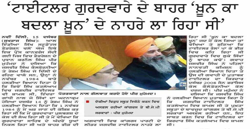 Sikh students' federation president KS Peermohammad (centre) with riot victims in New Delhi on Friday. Tribune Photo.