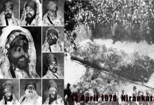 Nirankari (Kand) Clashes 1978 | 13th Shaheed Singh on 13th April 1978 | Sikh Martyrs