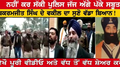 Police Remand of Bikramjit Singh for 8 More