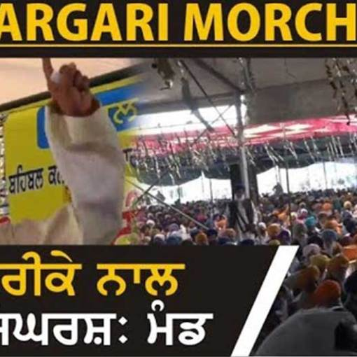 Bargari Morcha |Bhai Dhian Singh Mand Ends Bargari Based Morcha | Calls on People to Prepare for Next Phase
