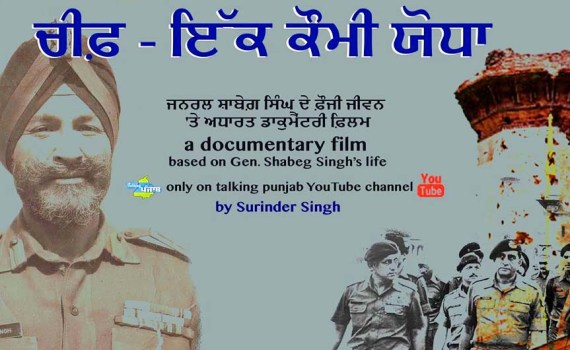 Shaheed General Shabeg Singh | 1925 - 6 June 1984