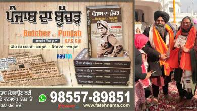 "New Book | The Butcher of Punjab"" Released at Sri Akal Takht Sahib 