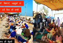 Farmers Protest | 6th Day | Over Several Demands, Block Railway Track | Amritsar | 8 Trains Cancelled