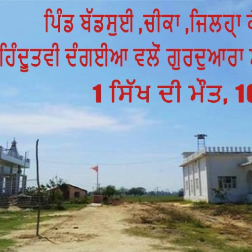 Hindus Villagers Attack Gurdwara Sahib in Kaithal | 1 Sikh Killed, 16 Others Injured