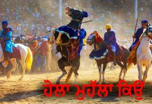 Why Sikh Celebrate Hola Mohalla