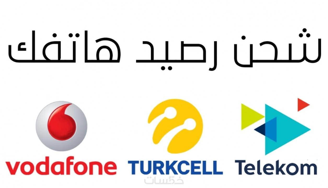 شحن رصيد هاتفك من خلال رصيدك في خمسات للمقيمين في تركيا خمسات