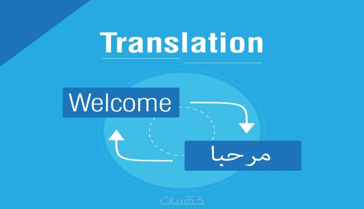 ترجمة 750 كلمة من اللغة الإنجليزية إلى العربية خمسات