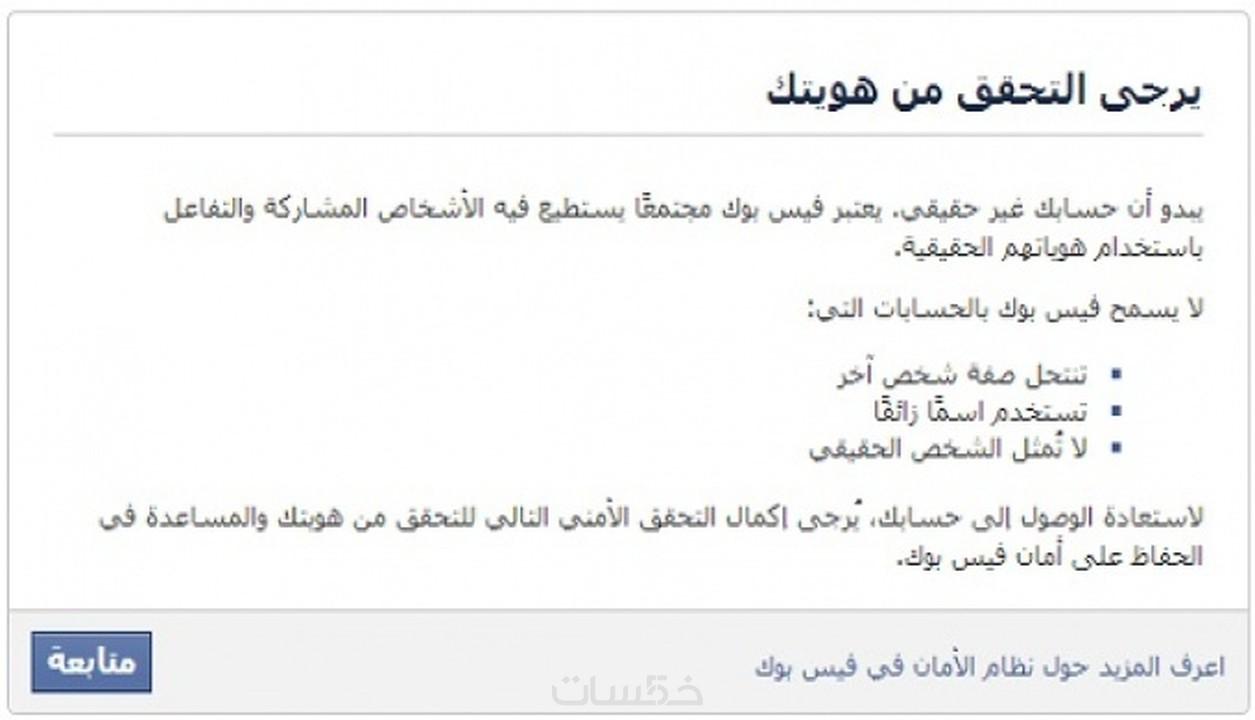 استرجاع حساب فيس بوك المغلق الذي يظهر فيه اختبار امني خمسات