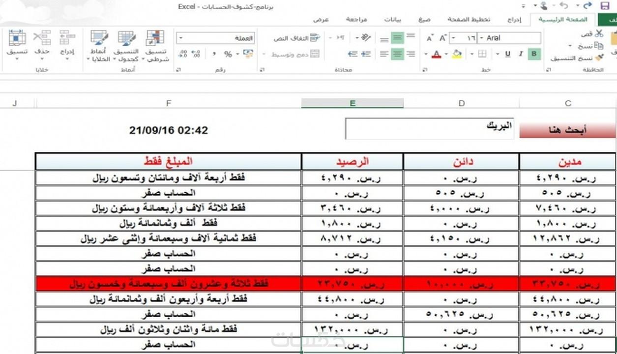 نموذج كشف حساب بنكي Excel