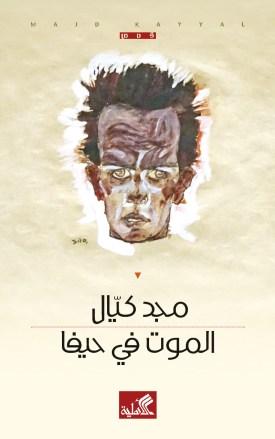 الموت في حيفا