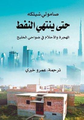 حتى ينتهي النفط: الهجرة والأحلام في ضواحي الخليج