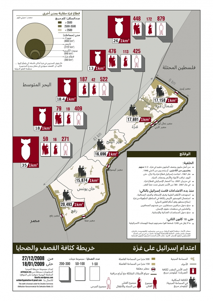 Gaza map bombing
