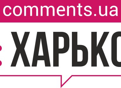 https://i1.wp.com/kharkov.comments.ua/img/20140516221220.jpg?resize=414%2C301