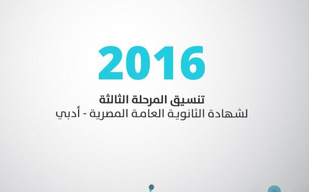 تنسيق المرحلة الثالثة للثانوية العامة المصرية أدبي مع النسبة المئوية 2016