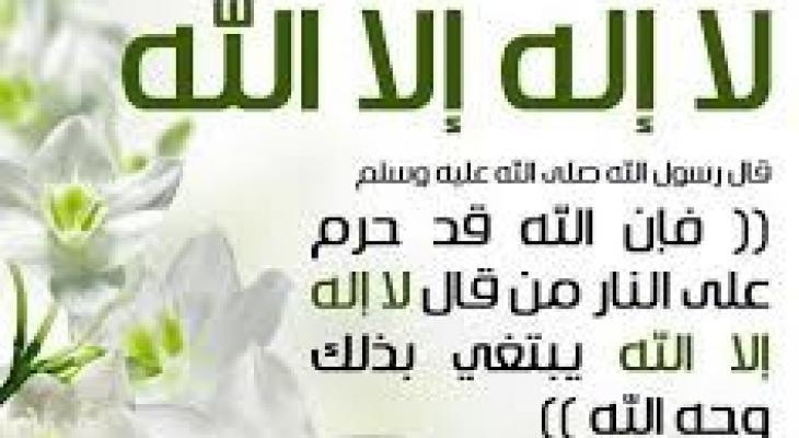 فضل لا إله إلا الله وكالة خبر الفلسطينية للصحافة