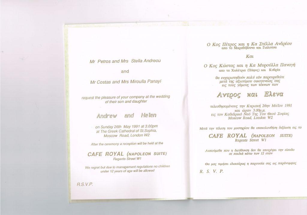 Cafe Royal wedding invitation
