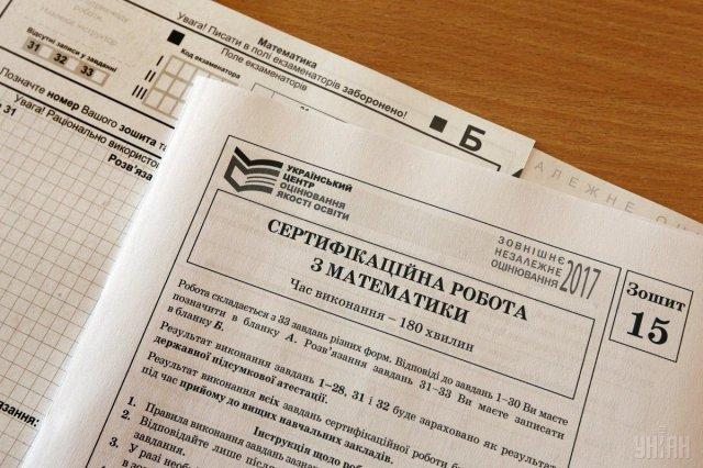 С сегодняшнего дня стартует регистрация на пробное ВНО