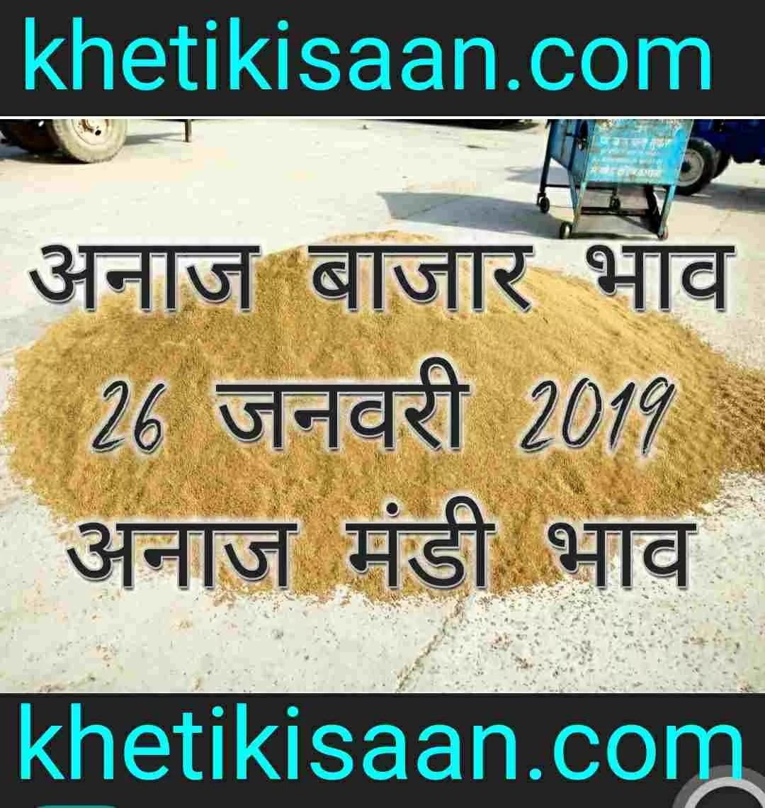 anaj-bazar-bhav-26-01-2019 , mandi bhav