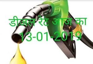 diesel-bhav-today-13-01-2019, diesel prices in delhi