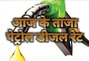 petrol-diesel-bhav-today-20-01-2019 , petrol rates , diesel prices