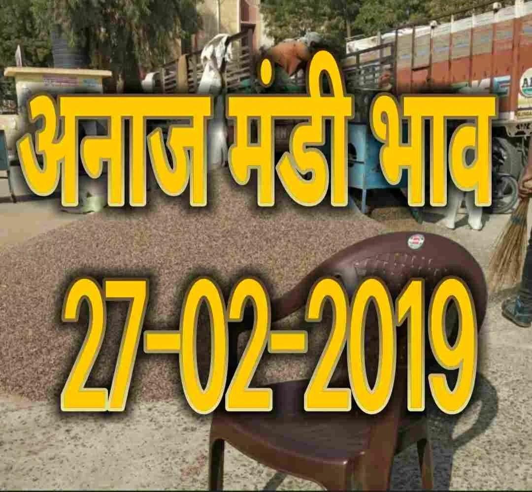 mandi-bhav-27-02-2019-mandi-rates