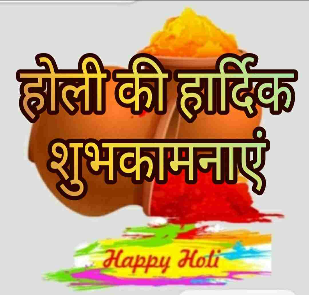 Holi 2019 Best Wishes Quotes SMS Status in Hindi