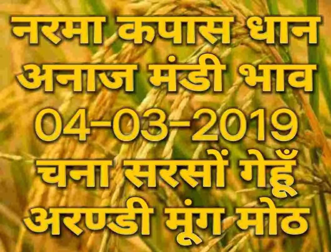 mandi-bhav-04-03-2019