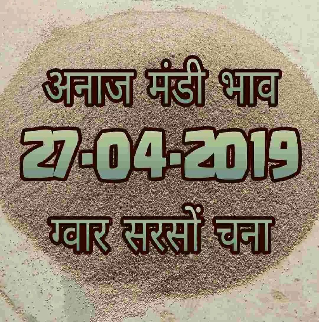 Mandi Bhav 27-04-2019