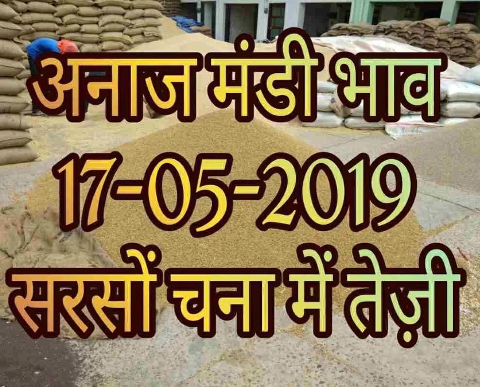 Mandi Bhav 17-05-2019 Jo Guar Sarso Rates