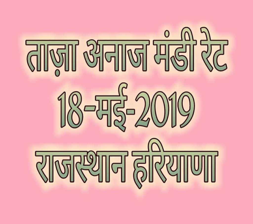 Mandi Rates 18-May-2019 Haryana Rajasthan