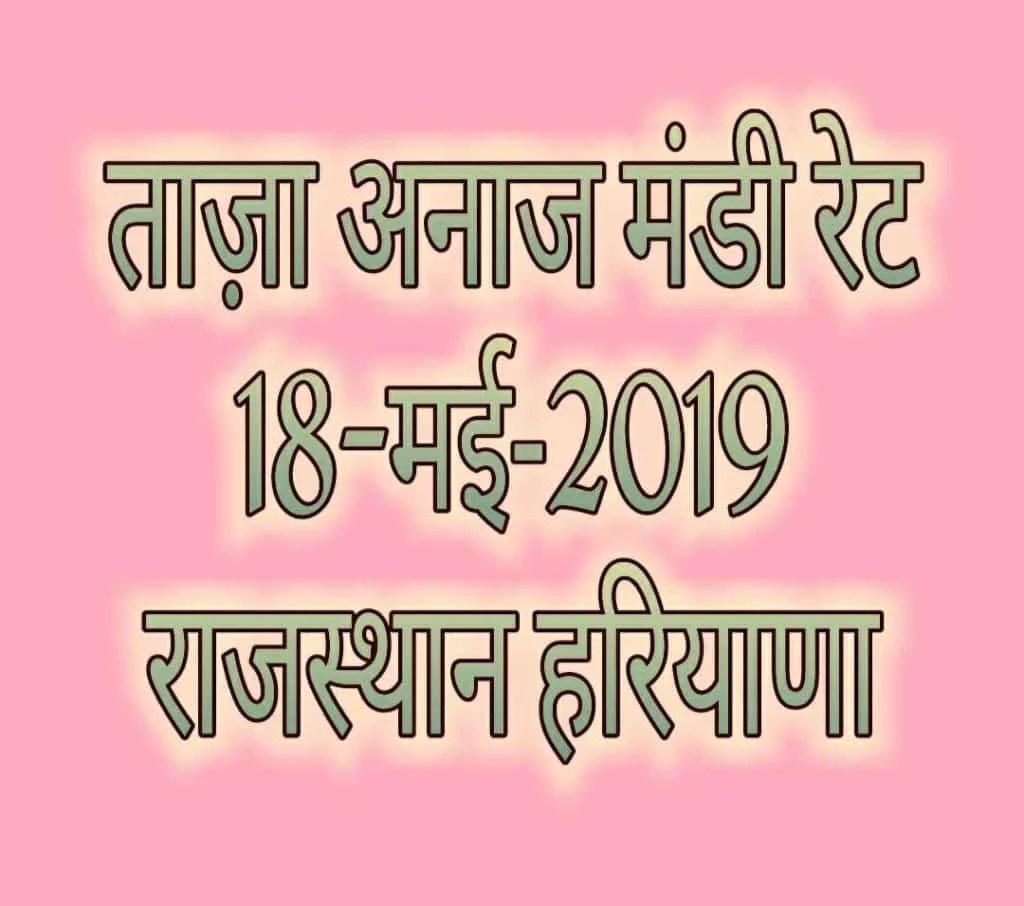 Mandi Rates 18-May-2019 , kota mandi rates