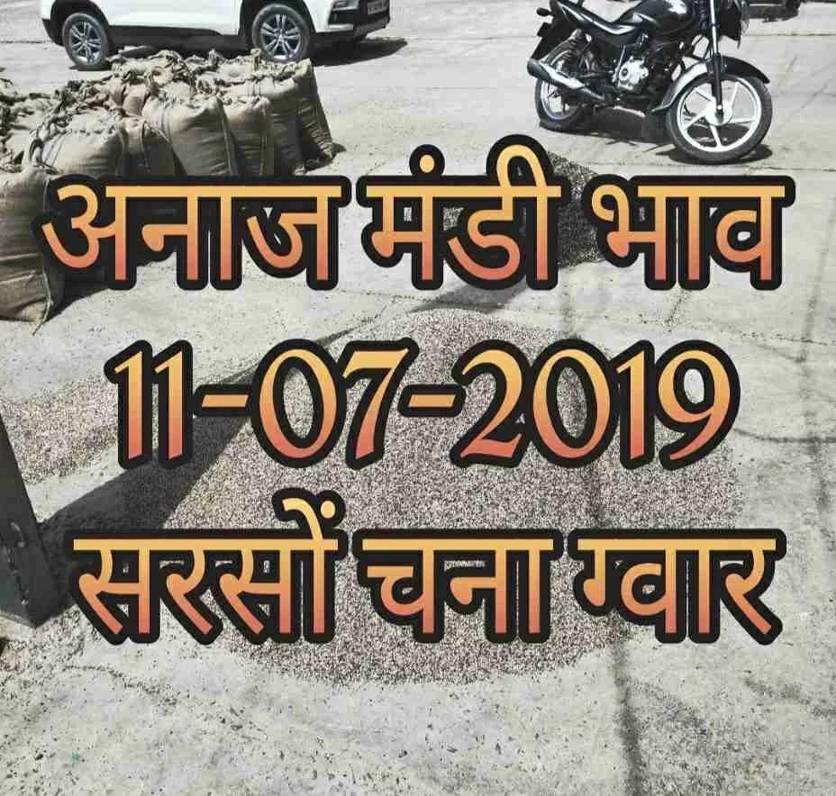 Mandi Bhav 11-07-2019