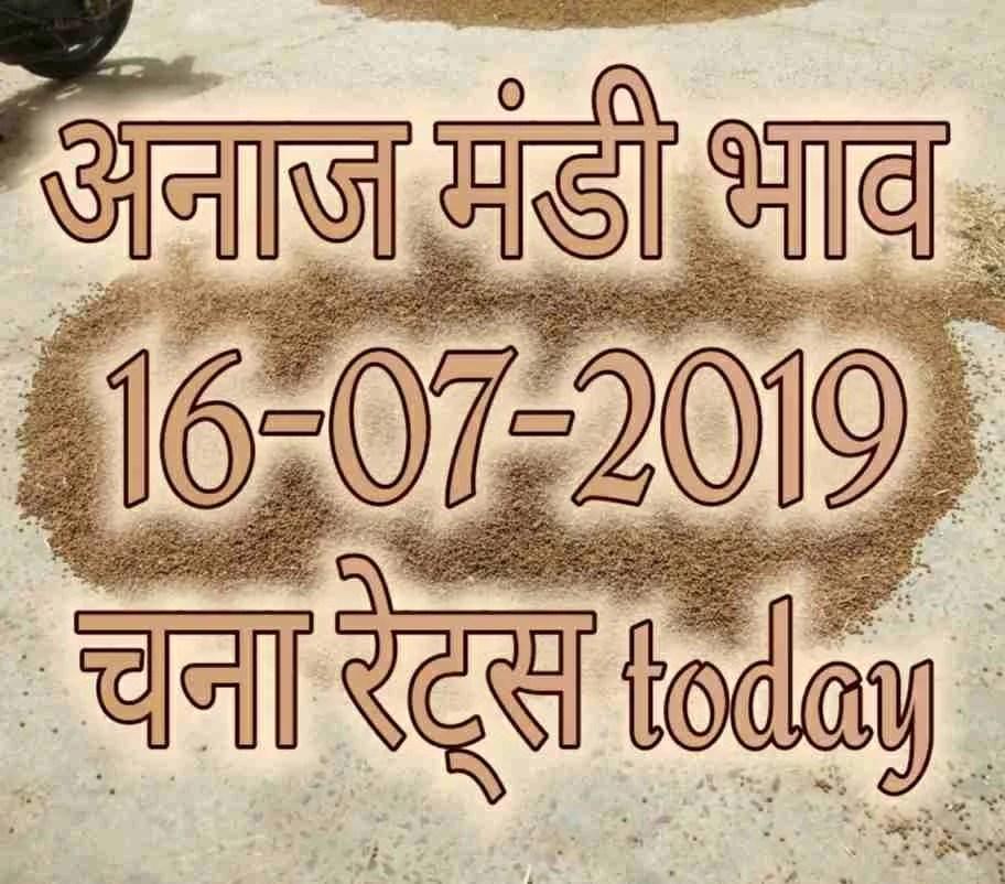 Mandi Bhav 16-07-2019,Chana Rates Today